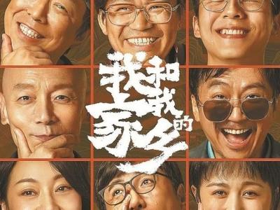 从《我和我的祖国》到《我和我的家乡》:流淌在中国人骨血里的家国情怀