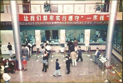 深圳经济特区40年影像志|1996年工商银行深圳分行