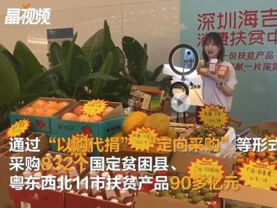 """现场认购2.27亿元扶贫产品!深圳爱心企业人士""""以购代捐""""助力脱贫攻坚"""