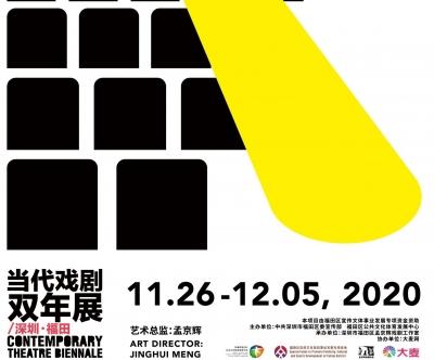 转折之年,用戏剧之光照亮剧场——深圳,当代!