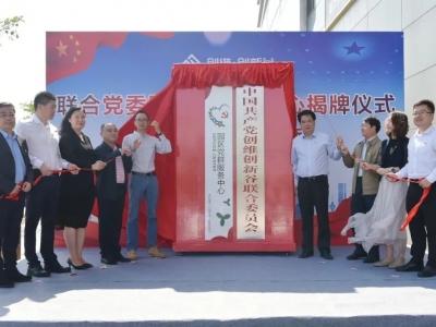 深圳市首个5G+智慧园区党群服务中心在石岩街道揭牌启用!