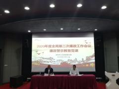 市工业和信息化局召开全局第二次廉政工作会议