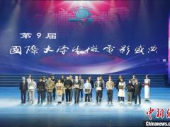 第九届国际大学生微电影盛典落幕