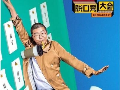 """中国式""""脱口秀""""大火 解锁西方单口喜剧的""""梗""""和""""料"""""""