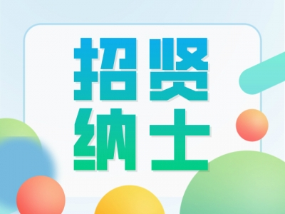 福田区面向应届毕业生招聘教师