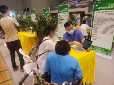 """深圳举办""""就业助残""""残疾人专场招聘会,122家单位提供近600个岗位"""
