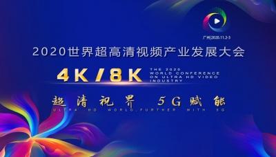 2020世界超高清视频产业发展大会11月2日广州举行