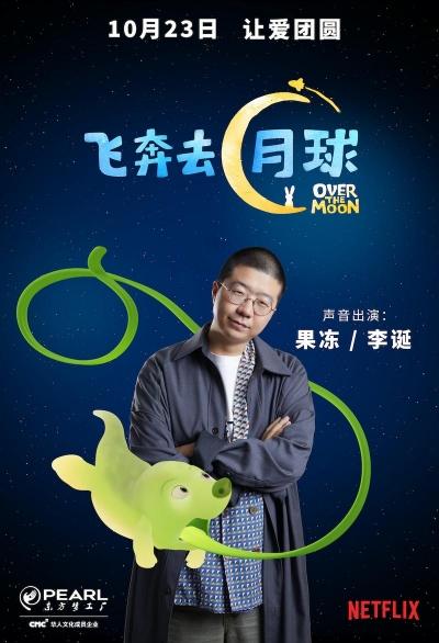 《飞奔去月球》李诞首度配音电影 中文预告传递爱与梦想