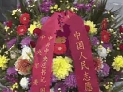 纪念抗美援朝出国作战70周年丨向中朝友谊塔敬献花篮仪式举行