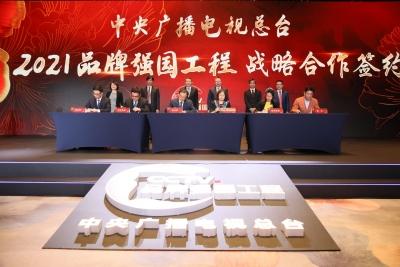 """中央广播电视总台2021""""品牌强国工程""""沟通说明在深圳举行"""