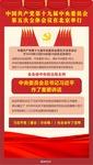 (图表)[时政]中国共产党第十九届中央委员会第五次全体会议在北京举行