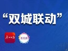 """广深""""双城联动""""论坛:广州深圳签署七项深化合作专项协议"""