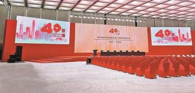 洲明智慧大屏亮相深圳经济特区建立40周年庆祝大会