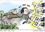 """(图表·漫画)[长江渔民上岸]帮扶""""职业""""渔民""""转业"""""""
