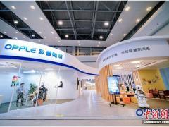 欧普照明亮相第78届中国教育装备展示会