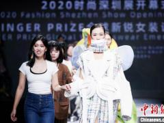 """2020时尚深圳展秋季展开幕 推""""可持续时尚""""理念"""