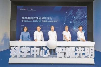 第六届深圳国际创客周光明区主会场活动启幕