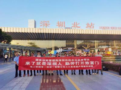 打工人们笑了!深圳边检总站助贫困村走出一个个月薪万元户