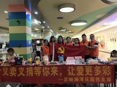 7名党员发起!福城街道一小区开展义卖义捐,善款用于公益
