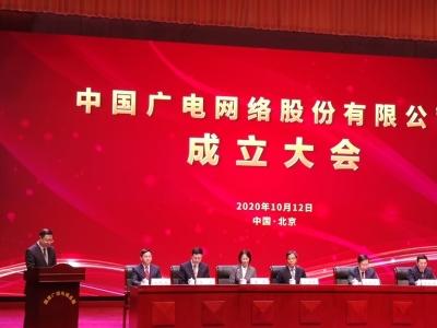 国内第四大运营商中国广电在京成立,5G192号段快来了