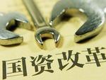 国有资产评估管理办法启动征求意见