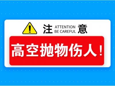 @龙岗人 锁定高空抛物,深圳采用新技术
