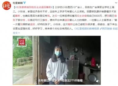 高三女孩网上筹款做手术 借到钱后主动退爱心捐款
