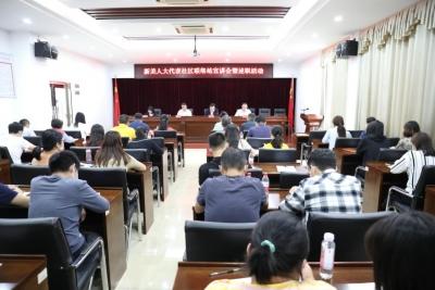 市人大代表组团到新羌社区联络站开展宣讲暨述职活动