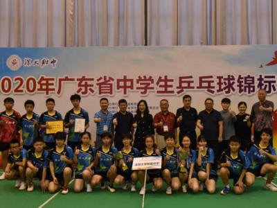 广东省中学生乒乓球锦标赛收官!深大附中夺得乙组团体总分冠军