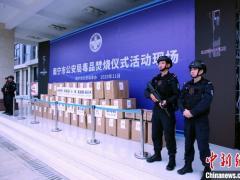 南宁警方集中销毁毒品逾500公斤 总案值9300万元