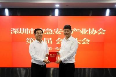 深圳市应急安全产业协会正式成立