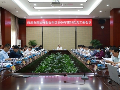 深汕特別合作區:統籌推進經濟社會發展和生態環境保護
