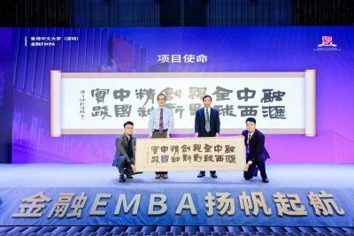 港中大(深圳)开设深圳本土高校首个金融EMBA项目 完善人才培养体系落实国家战略