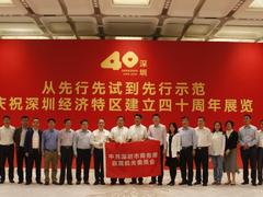 市商务局组织党员干部参观庆祝深圳经济特区建立40周年展览