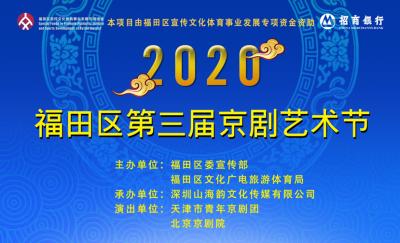 名家名团演名剧,2020福田区京剧艺术节好戏连台