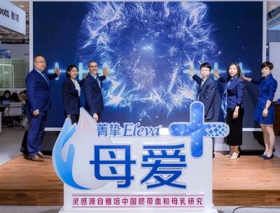 雅培在进博会上发布最新中国母乳及脐带血研究成果