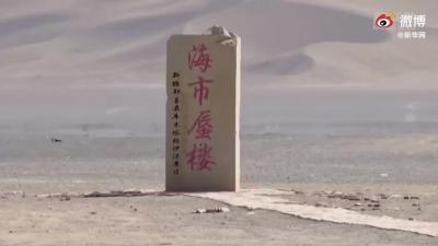 罕见!新疆库木塔格沙漠现冬季海市蜃楼