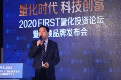 量化时代科技创富,2020 FIRST量化投资论坛举行