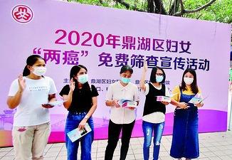 福利来了!肇庆将为十万名女性提供宫颈癌、乳腺癌检查