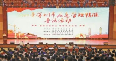 多元丰富普法形式 全面营造法治氛围  深圳创新开拓应急普法宣教新格局