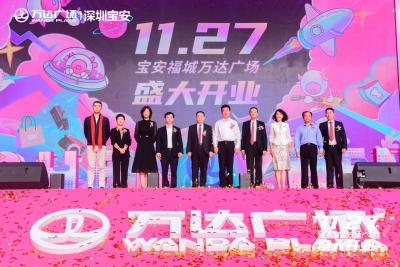 入粤十年终于落子深圳!宝安福城万达广场开业,社区型时尚生活中心汇聚消费热点