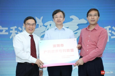 推进产前诊断全面规范化!深圳市产科超声专科联盟成立