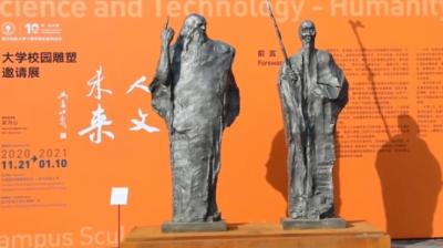 打卡南科大校园雕塑邀请展 感受流动的美育课堂