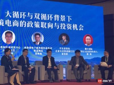 """专家探讨跨境电商机遇和趋势 """"中国的跨境电商看深圳"""""""