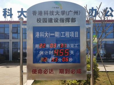 港科大(广州)全面完工倒计时455天!拟于2022年9月投入使用