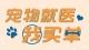 """中国太保产险深圳分公司推出宠物犬专属""""医保"""""""
