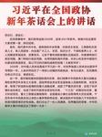 (图表)[时政]习近平在全国政协新年茶话会上的讲话(一)