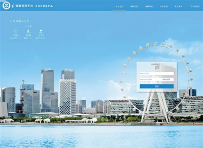 """打造升级智慧调解在线平台,深圳宝安创新""""三调联动""""机制"""
