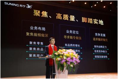 张近东定调苏宁新十年发展:聚焦零售,深化服务