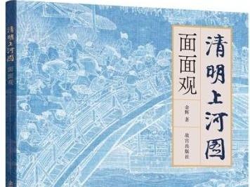 张择端版《清明上河图》里,藏着北宋社会隐患